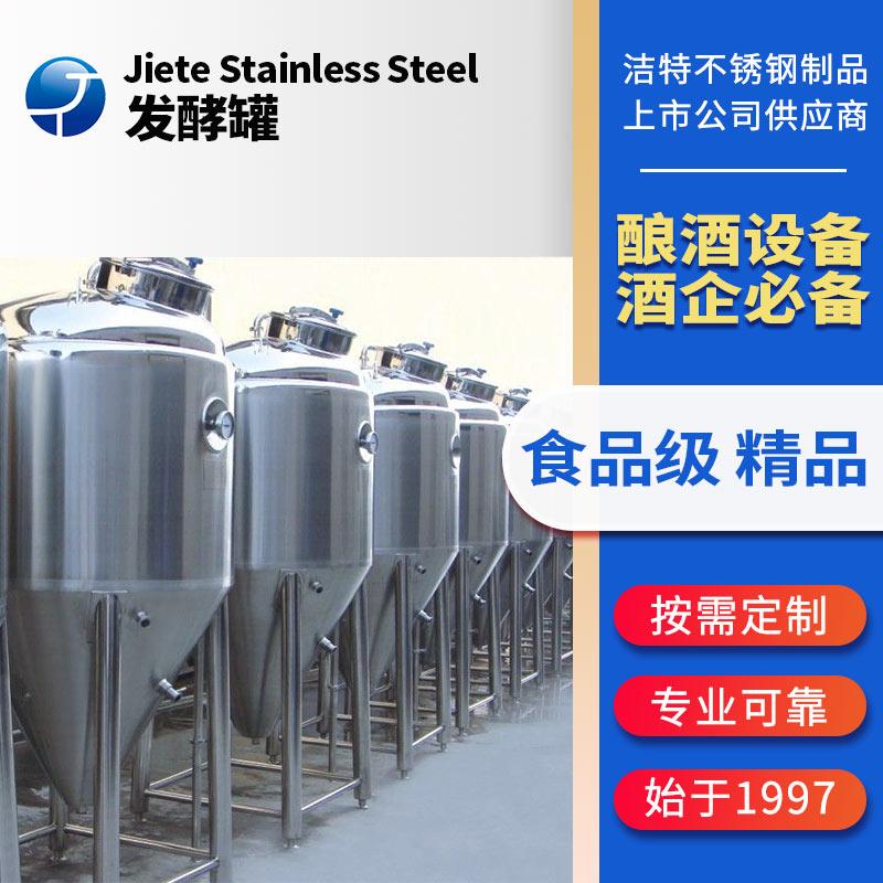 不锈钢发酵罐                                  Fermentation Tank