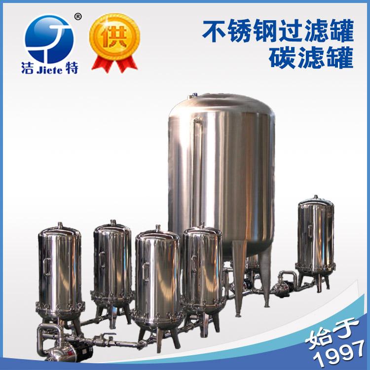 不锈钢碳滤罐