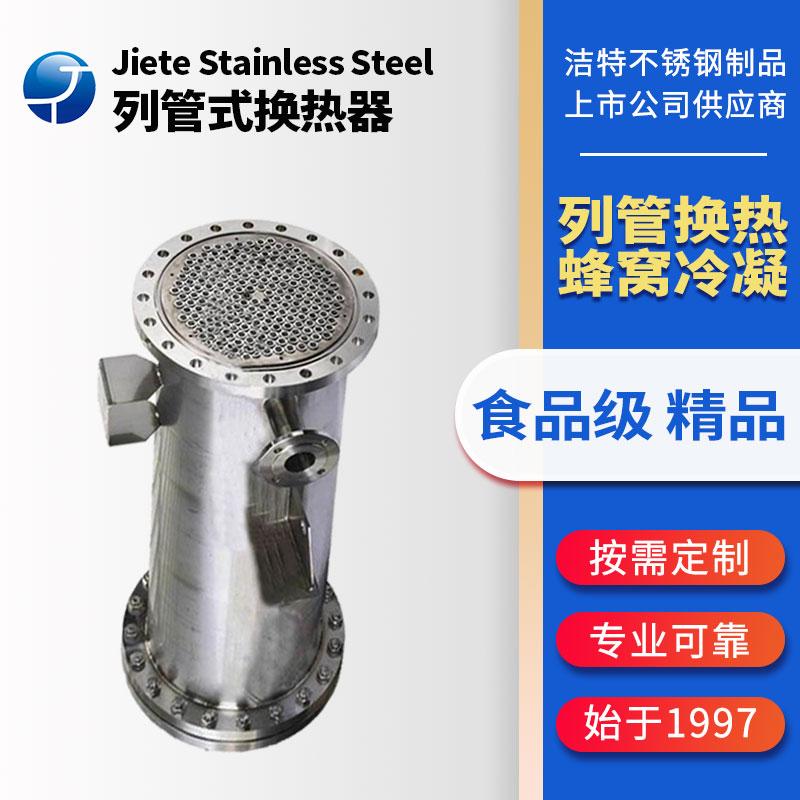 列管式换热器丨冷凝罐Heater Cooling Tank
