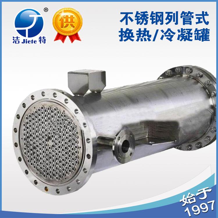 列管式换热器丨冷凝罐